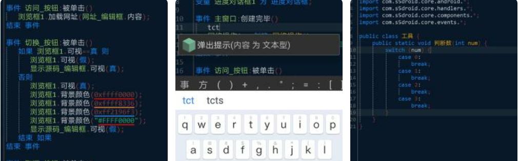 安卓端编译式全中文翻译