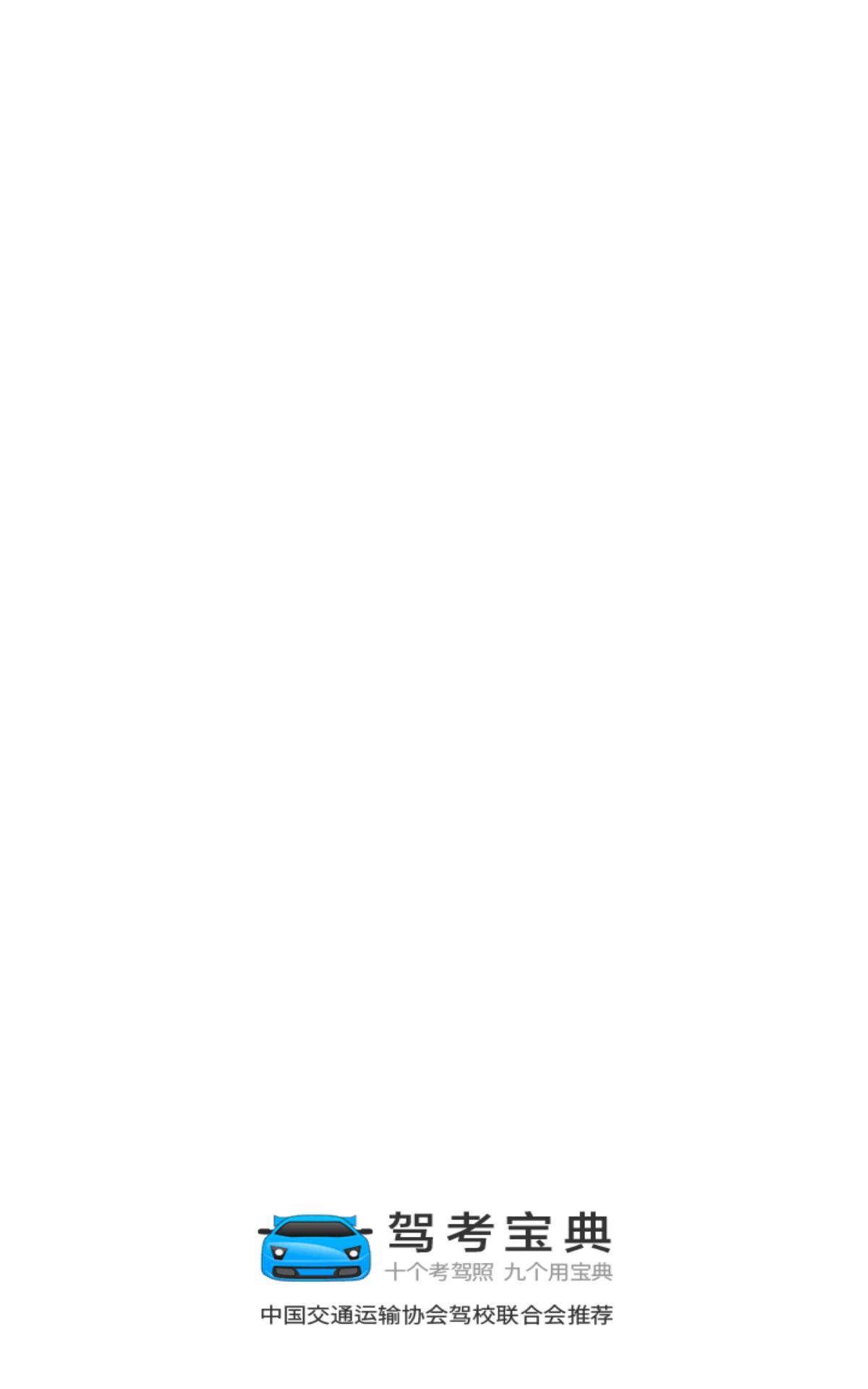 【考核】驾考宝典v6.9.9