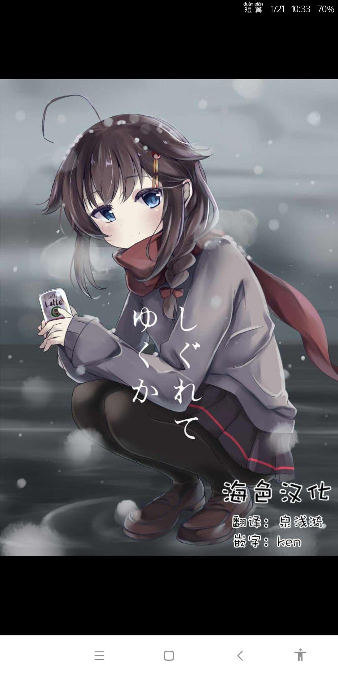 【漫画】时雨且徐行,穿越动漫同人完结小说-小柚妹站