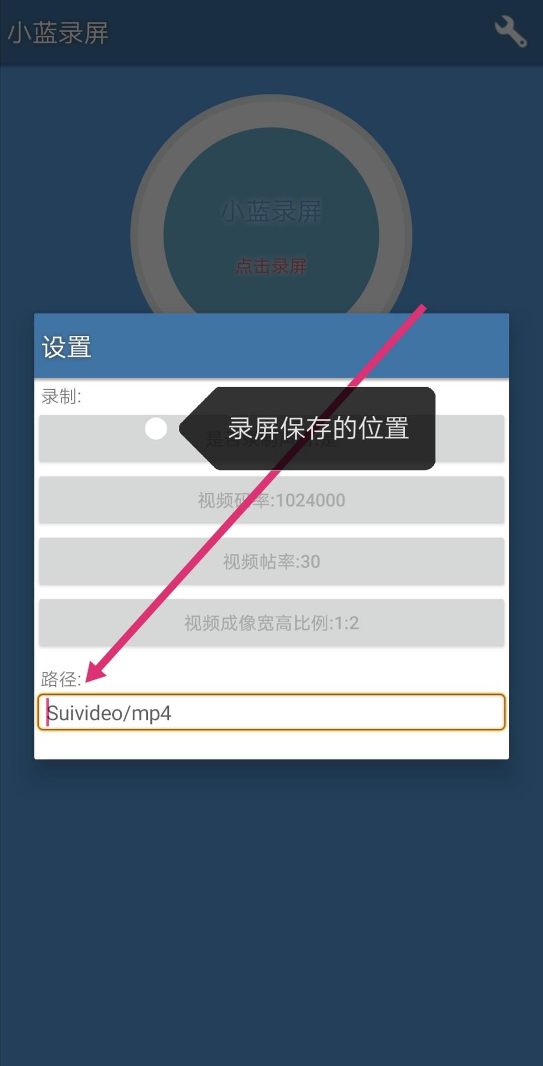 【原创开发】小蓝录屏(免费无水印录屏)