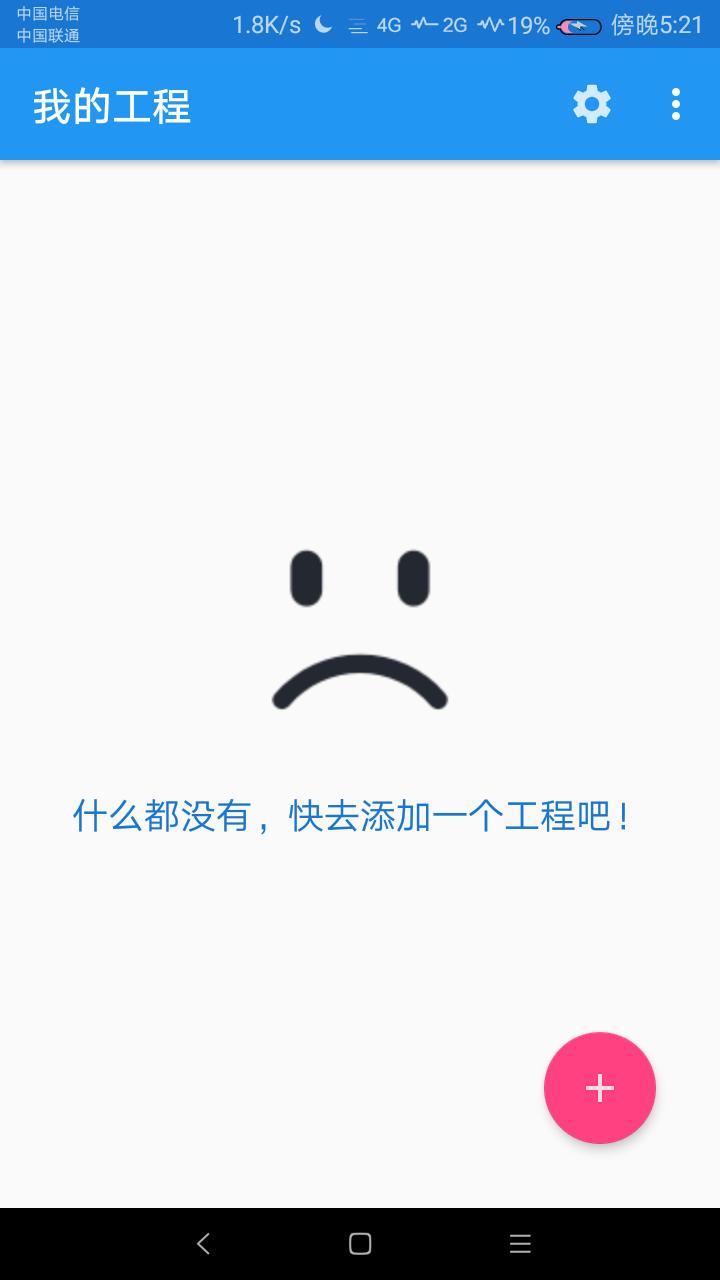 【分享】结绳S5droid  v1.41中文