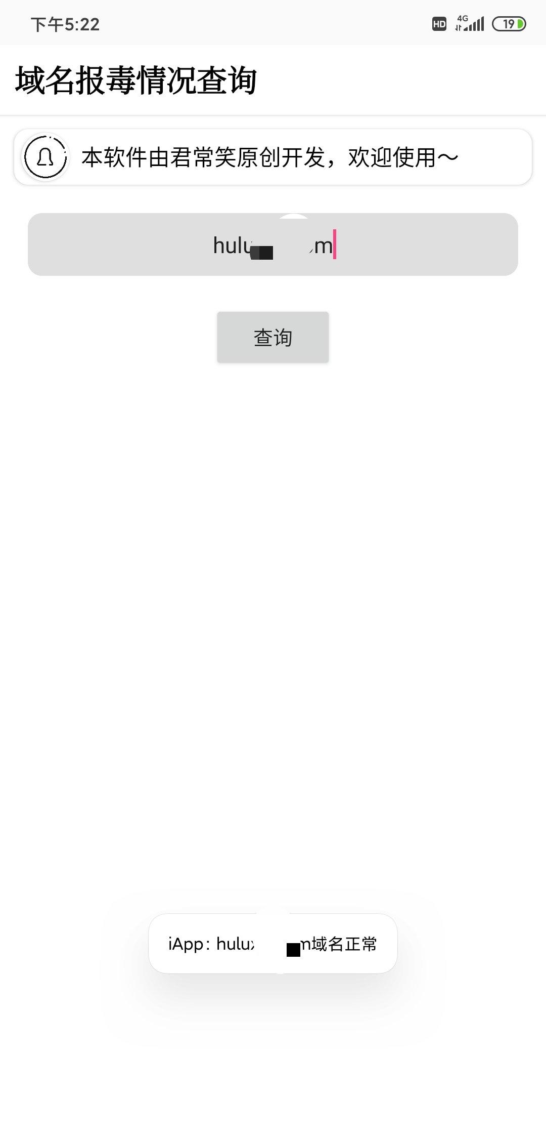 【原创开发】域名报毒情况查询 1.0 检测QQ电脑管家报毒检测