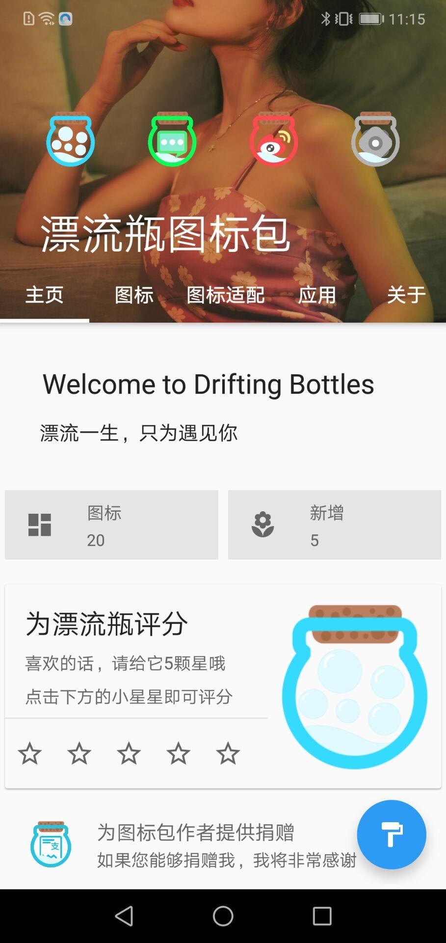 【资源分享】漂流瓶图标包-爱小助