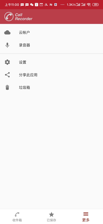 【考核】自动通话录音 6.03 非常好用的全自动通话录音应用