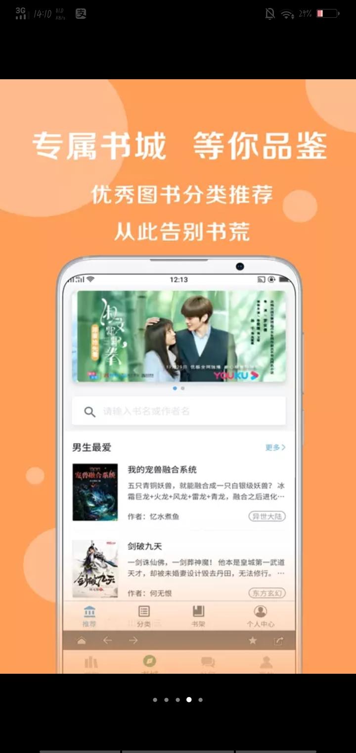 搜书大师VIP版/去广告/可搜索/可换源/下载/可看飞卢小说