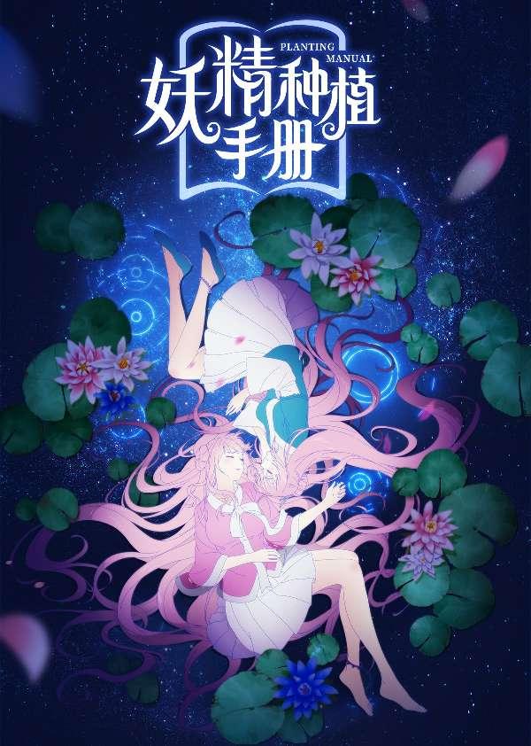 【漫话更新】妖精种植手册