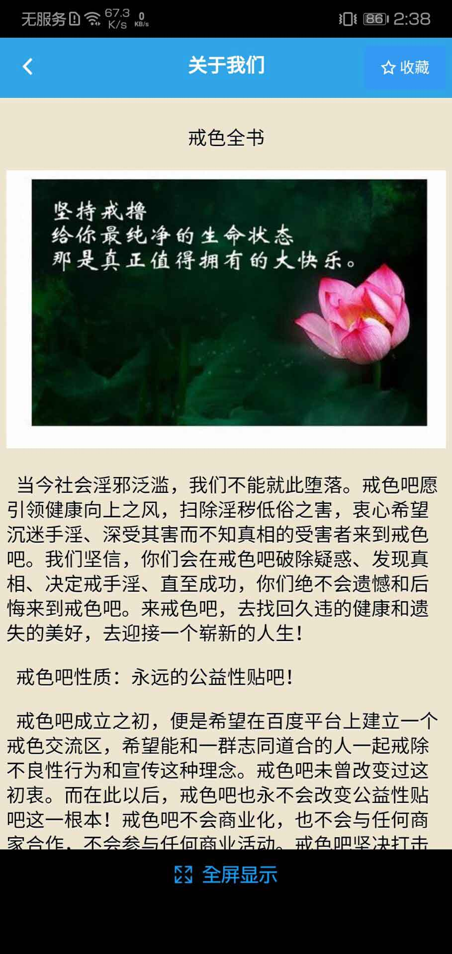【资源分享】戒色全书(戒色必备)-爱小助