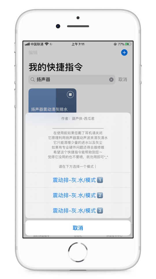 「IOS快捷指令」手机扬声器清灰排水-让你手机重获新生