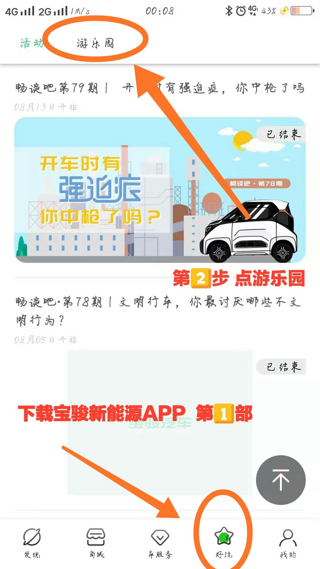 [现金红包]宝骏新能源寻宝红包-www.im86.com