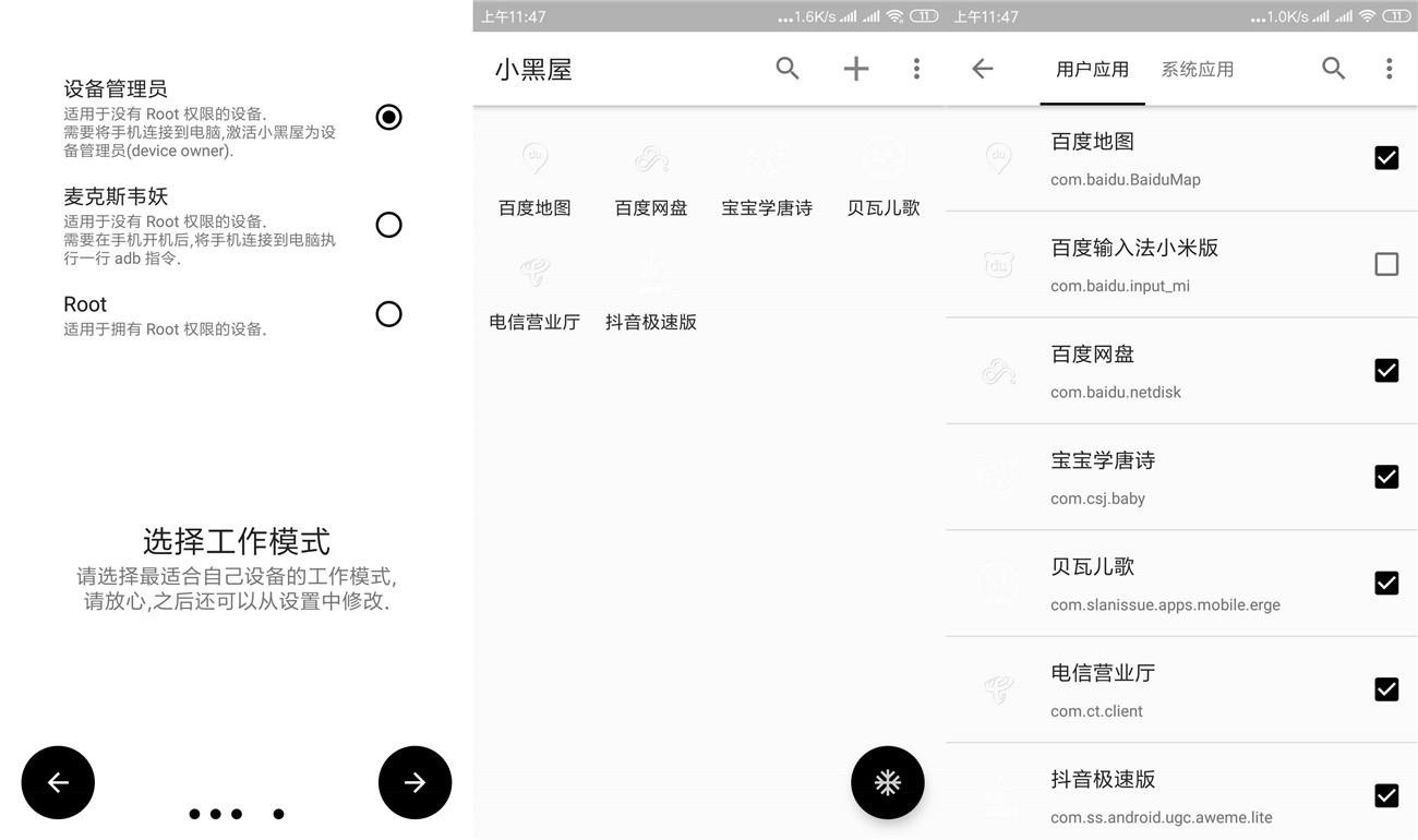 安卓小黑屋v1.9.16.2绿化版