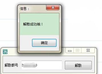 【分享】QQ群解散永久封禁群2.0.2