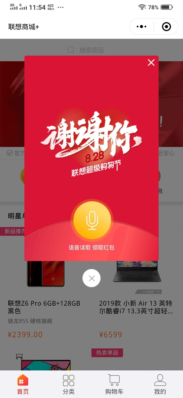 【现金红包】微信小程序联想商城口令领红包-www.im86.com