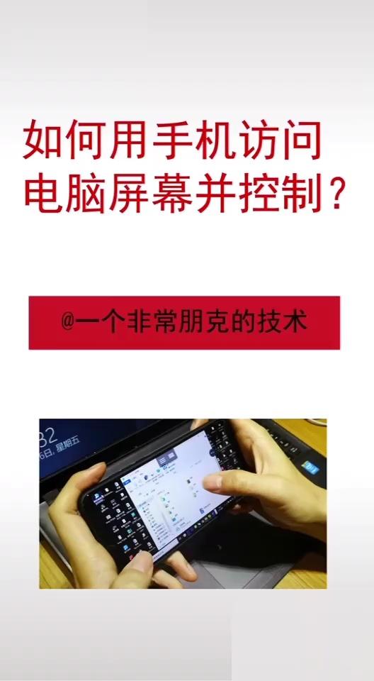 【视频教程】手机远程控制电脑-www.im86.com