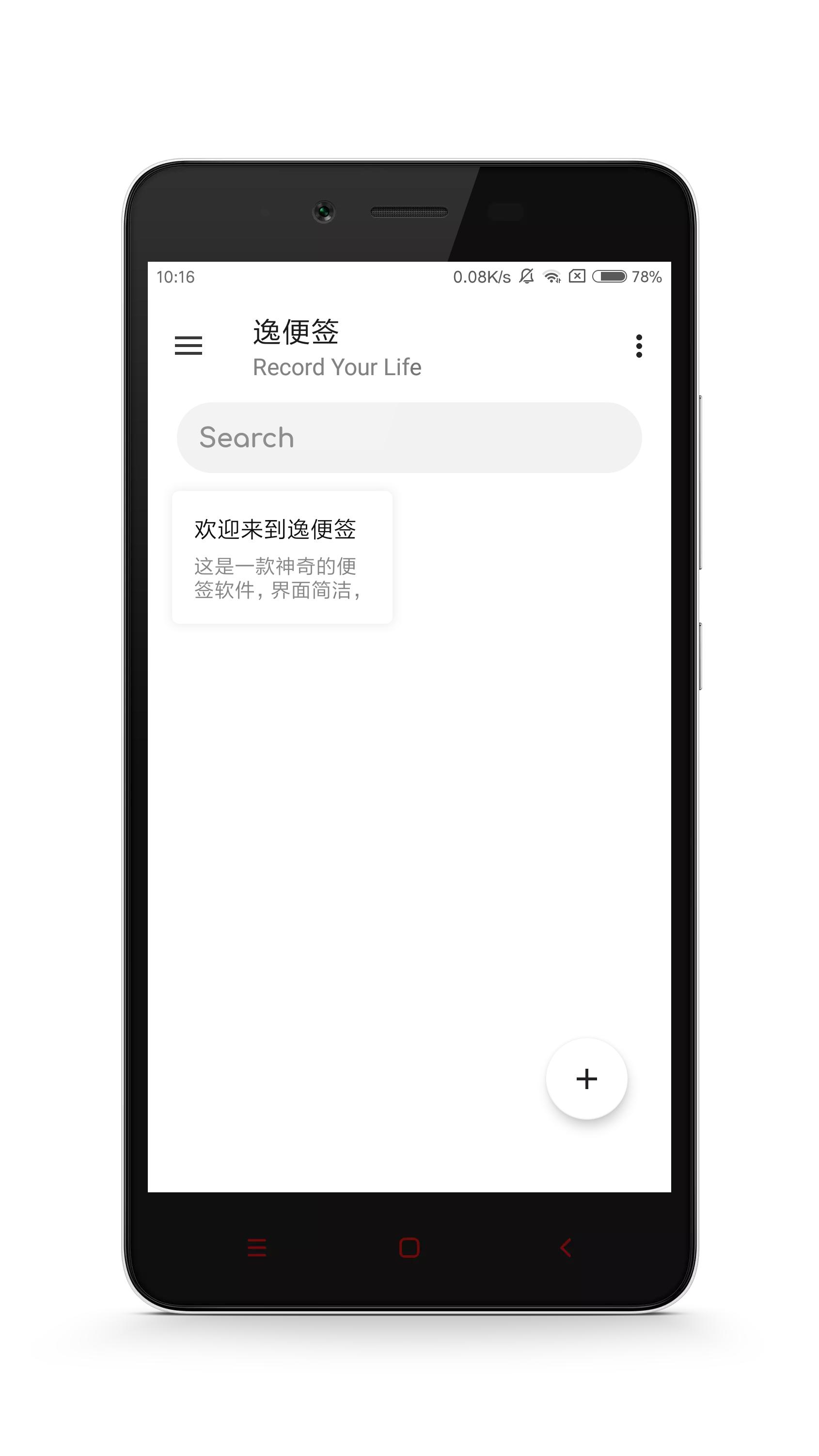 【原创工具】逸便签App