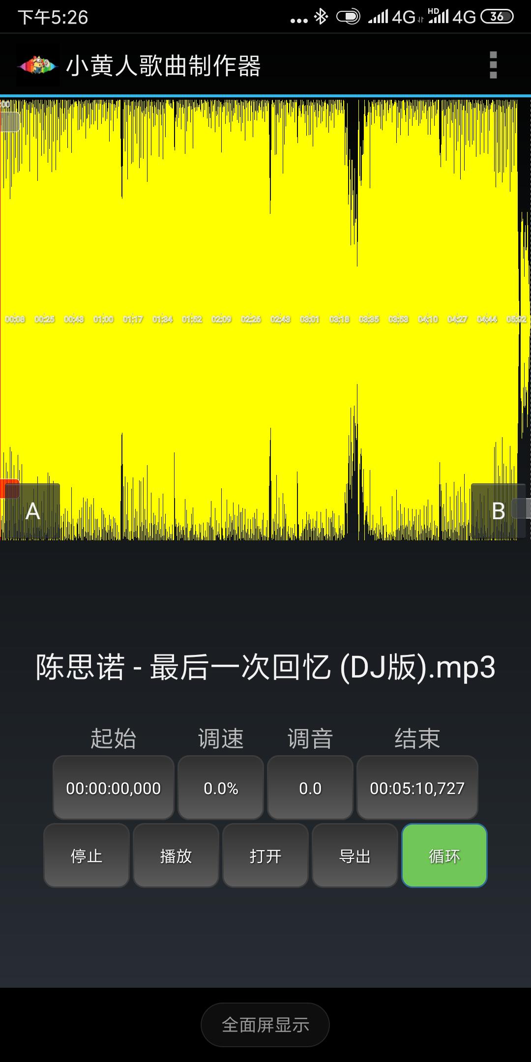 【分享】小黄人歌曲制作器9.99