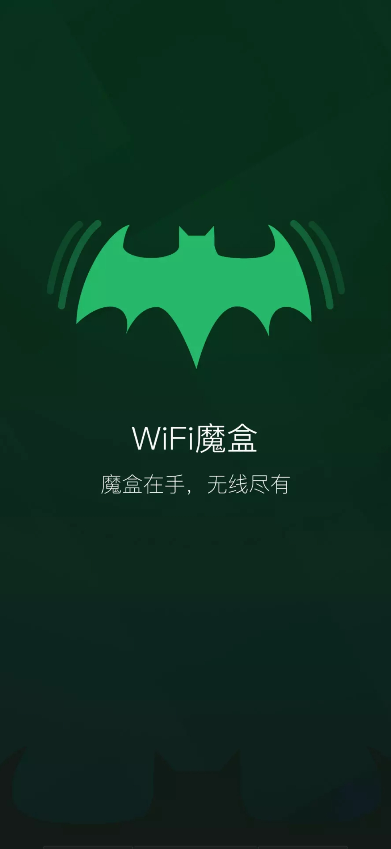 【分享】WiFi魔盒v3.11.6