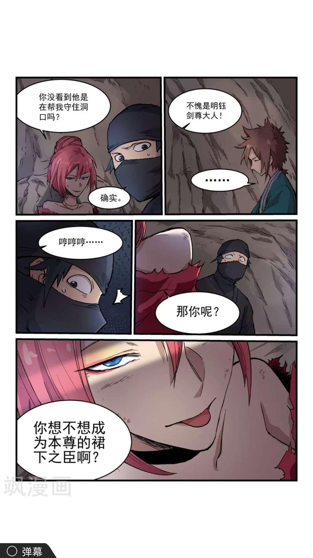【漫画更新】星武神决*