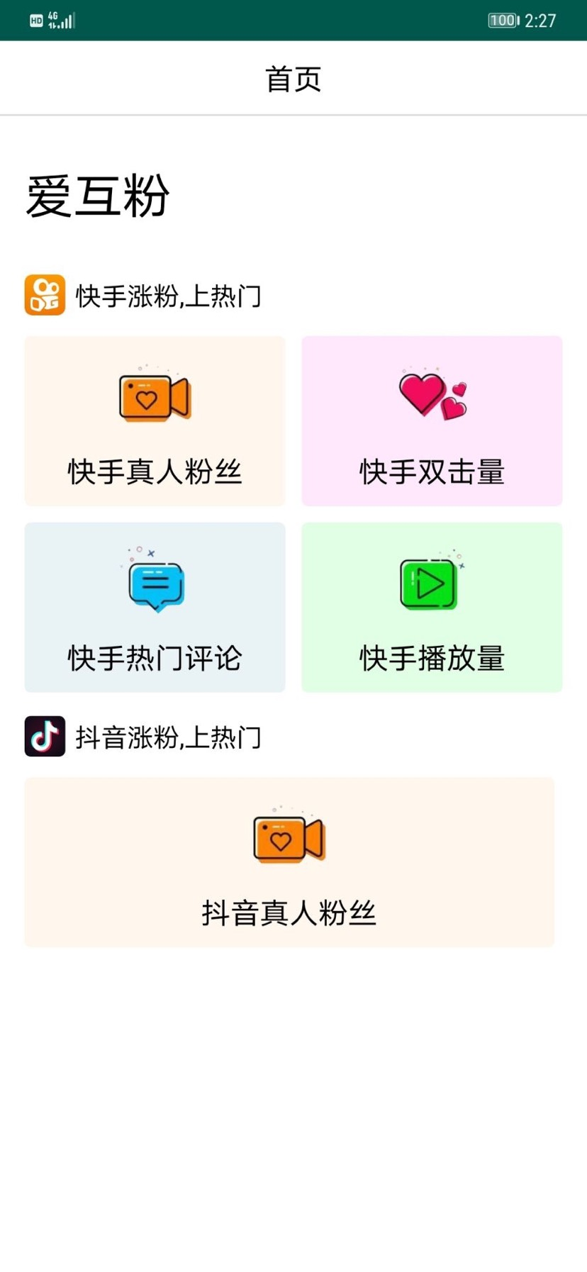 【分享】爱互粉1.5.9-修复部分用户链接无法获取问题快手互粉等