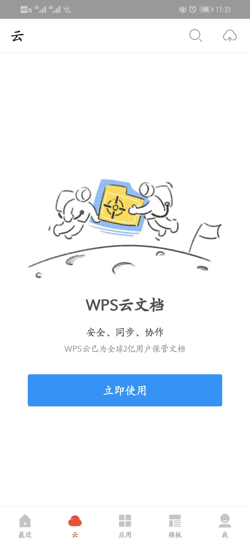 「考核」WPS Office v12.3.5解锁高级版