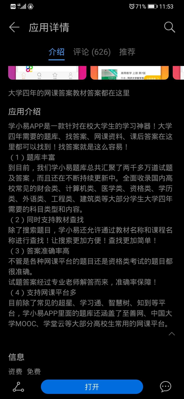 【标题】:【考核】+学小易 1.0.2