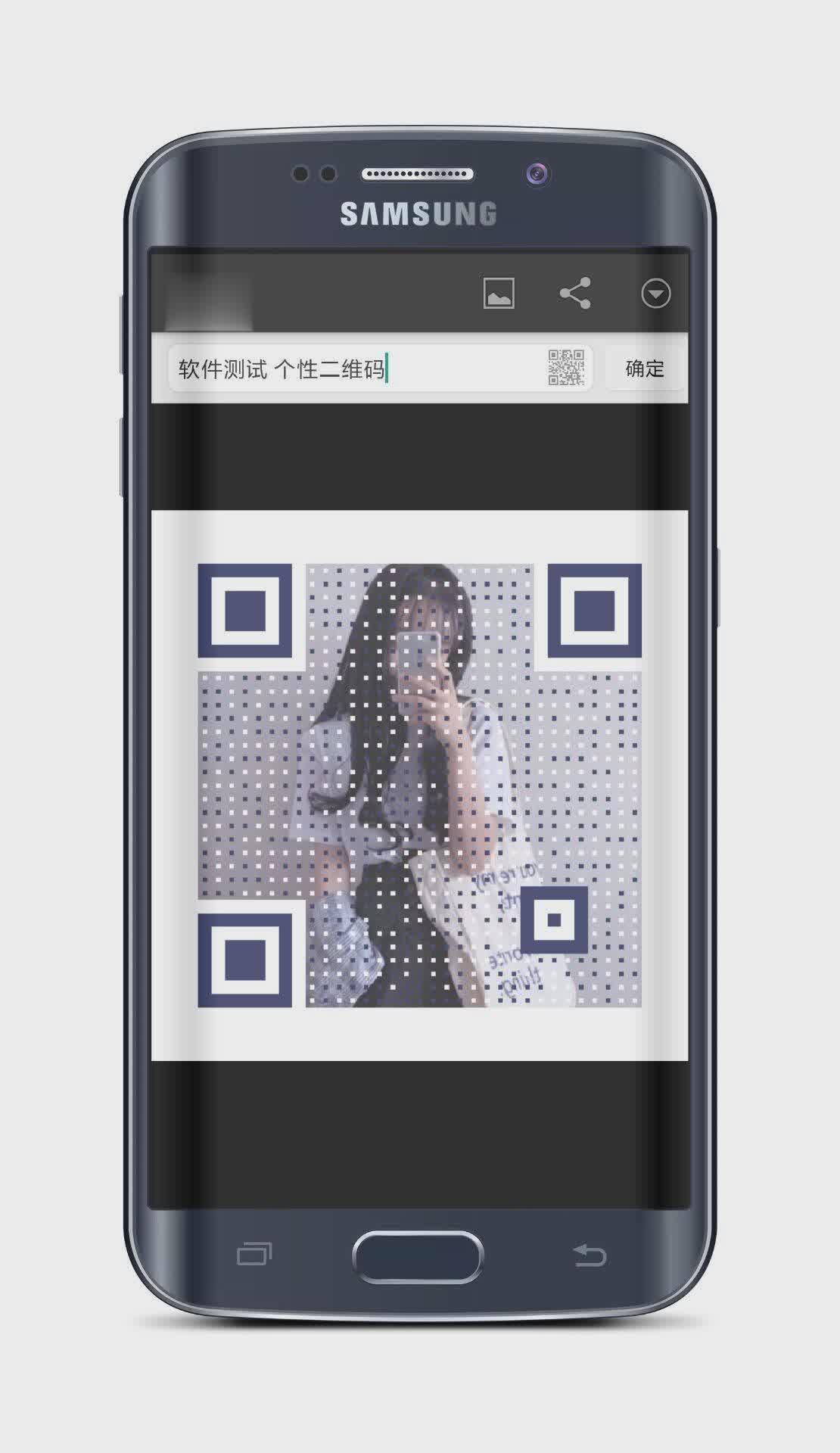 创意二维码生成器去广告