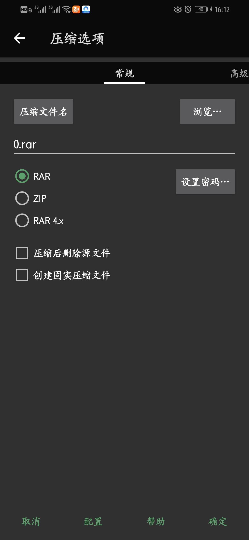 【考核】RAR解压缩神器v5.90 破解付费/高级