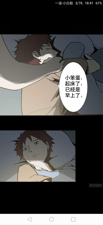 【漫画】心跳300秒(精组任)
