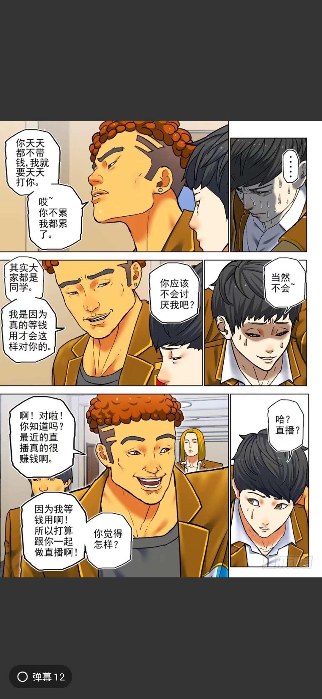 【漫画更新】私人英雄204