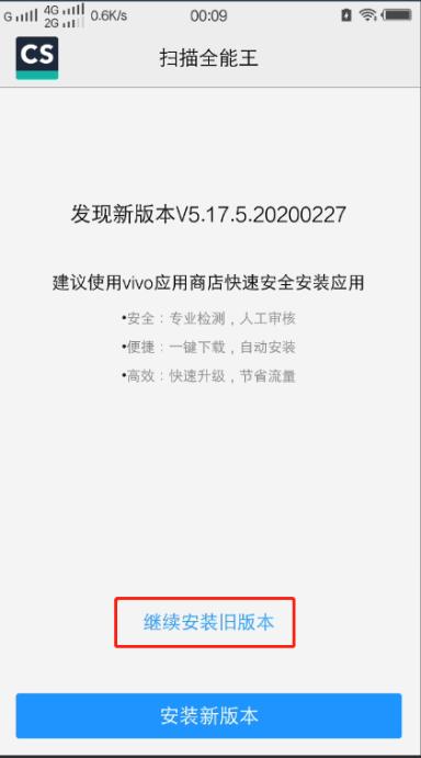 办公利器_扫描全能王4.5高级账户版