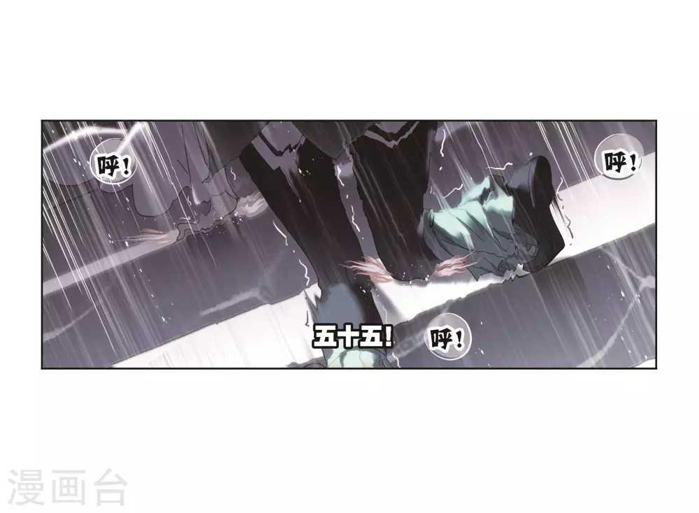 【漫画更新】斗罗大陆第687话*