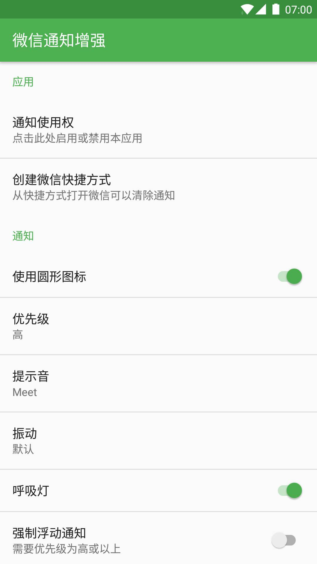 【资源分享】通知增强 for 微信(功能强大)-爱小助