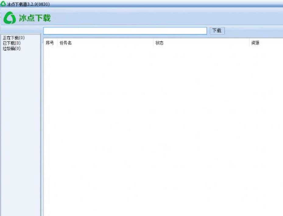 冰点文库下载器 v3.2.10 去广告免安装版