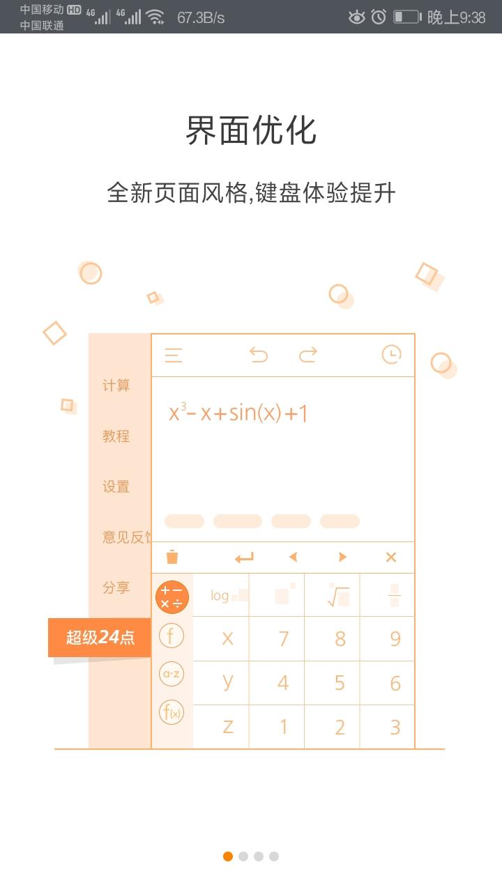 【考核】网易有道超级计算器V2.0.0,高效智能解题,学生党必备