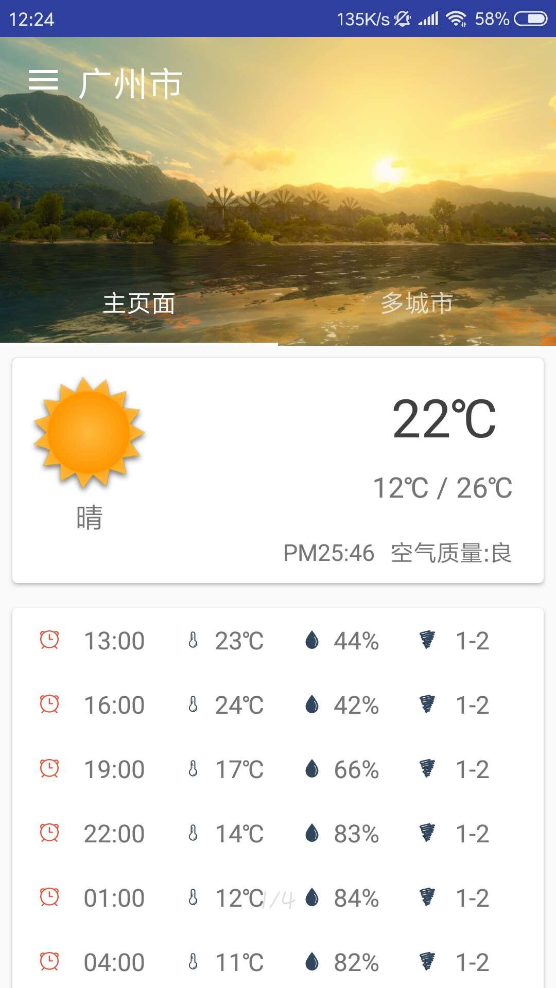 【分享】on9天气 1.0