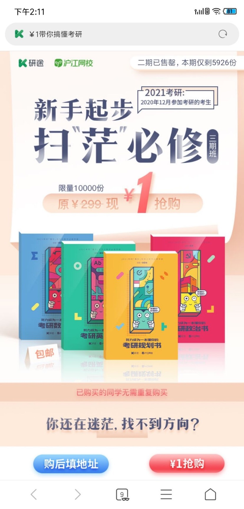 【撸实物】1元撸考研资料-www.im86.com