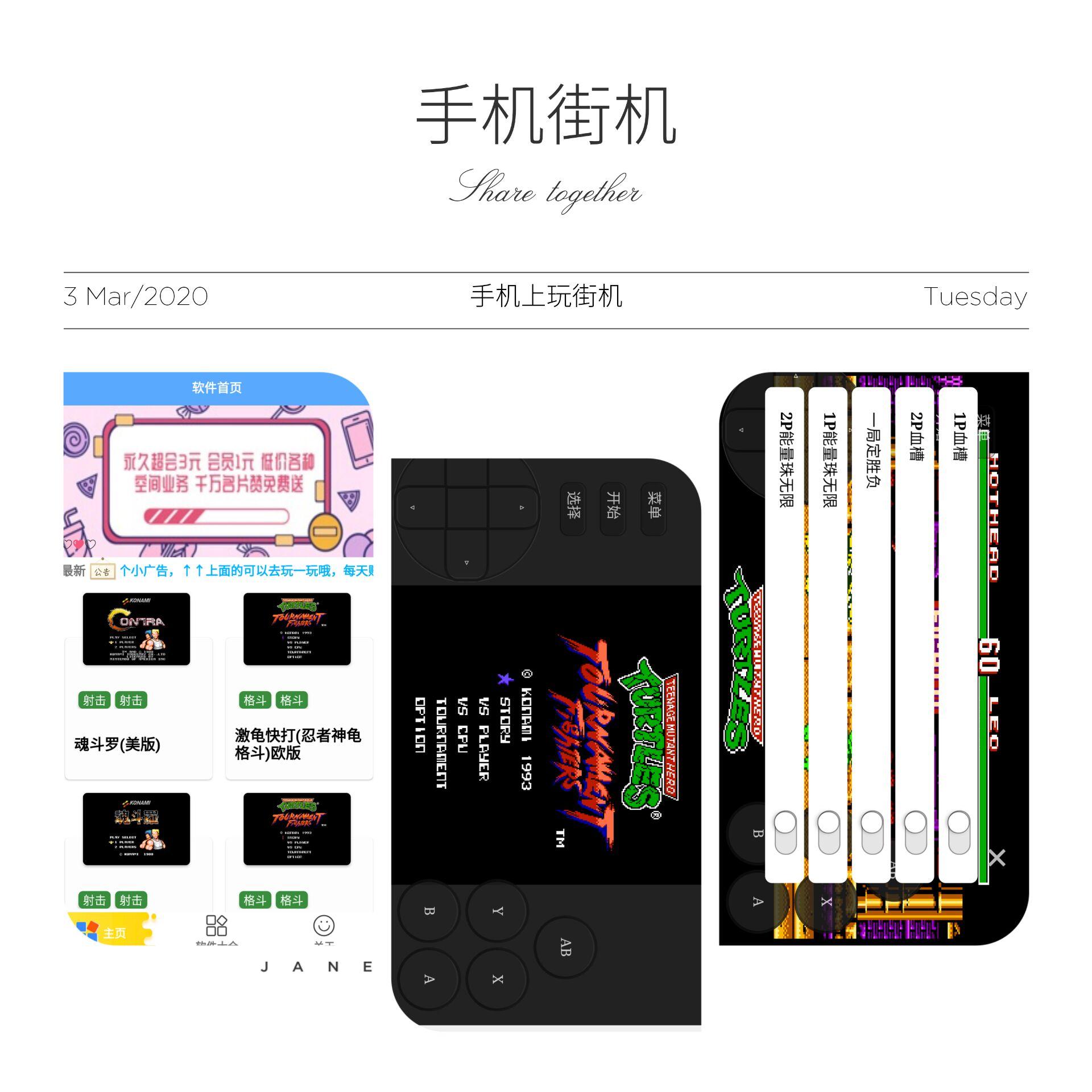 游戏|手机经典街机