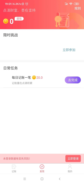 【分享】记账有钱手机版1.0.0
