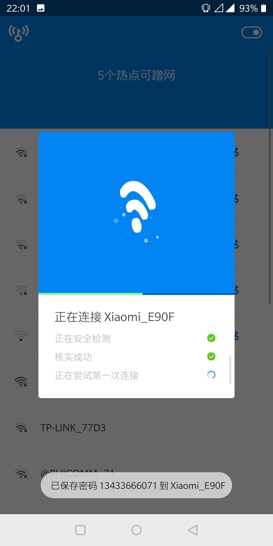 【分享】wifi万能钥匙显密码版v4.3忘记网络用钥匙连破密码