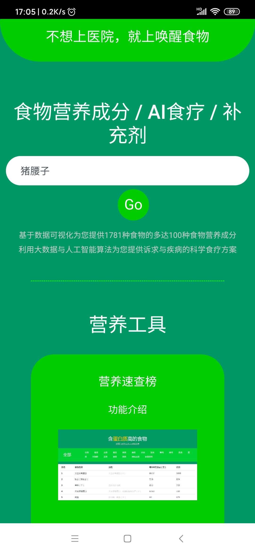 【分享】唤醒食物正式版2.1.8
