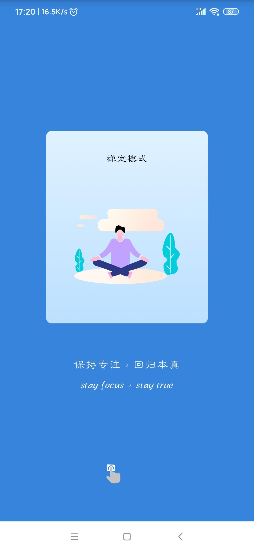 【分享】禅定空间1.0.2