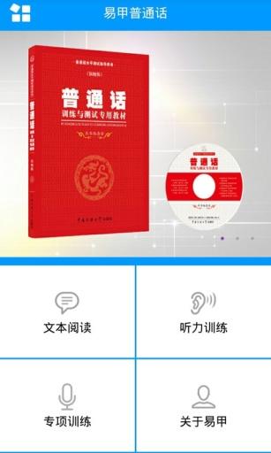 【资源分享】易甲普通话-爱小助