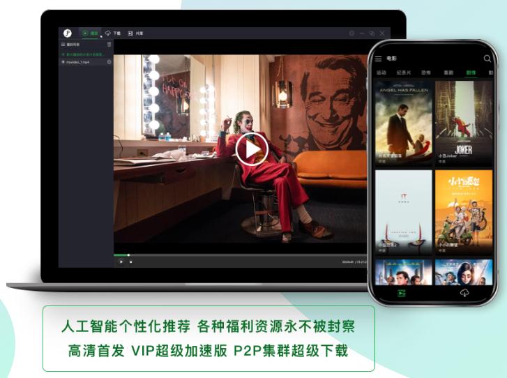 荐片播放器 看电影软件 专治迅雷被封链接-QQ前线乐园