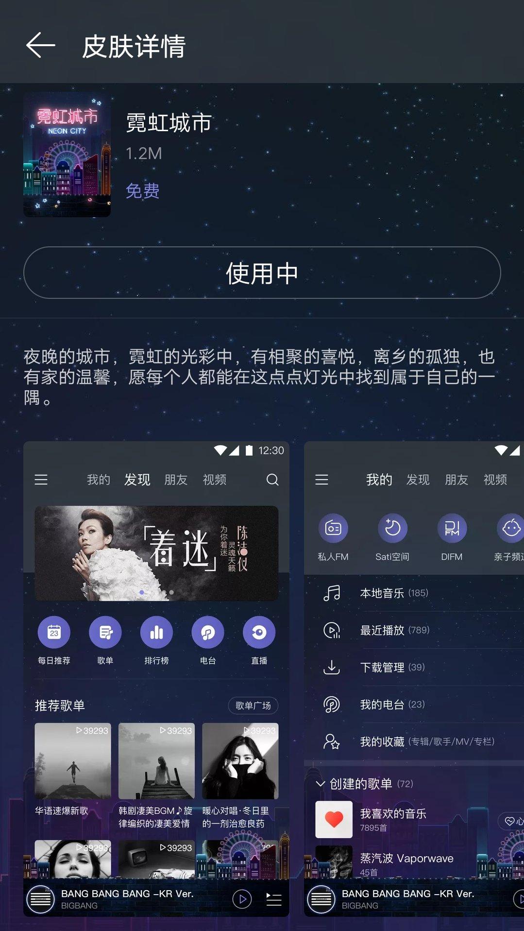 网易云音乐6.5.0去广告_破解版