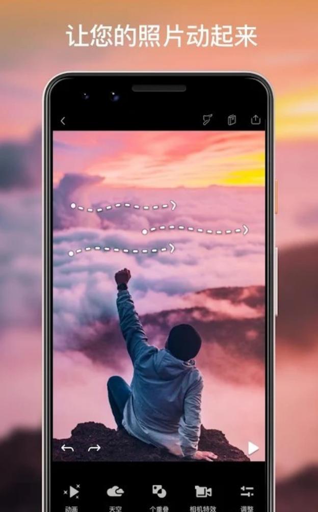 让照片飞起来 Pixaloop1.1.0 破解_高级_会员版