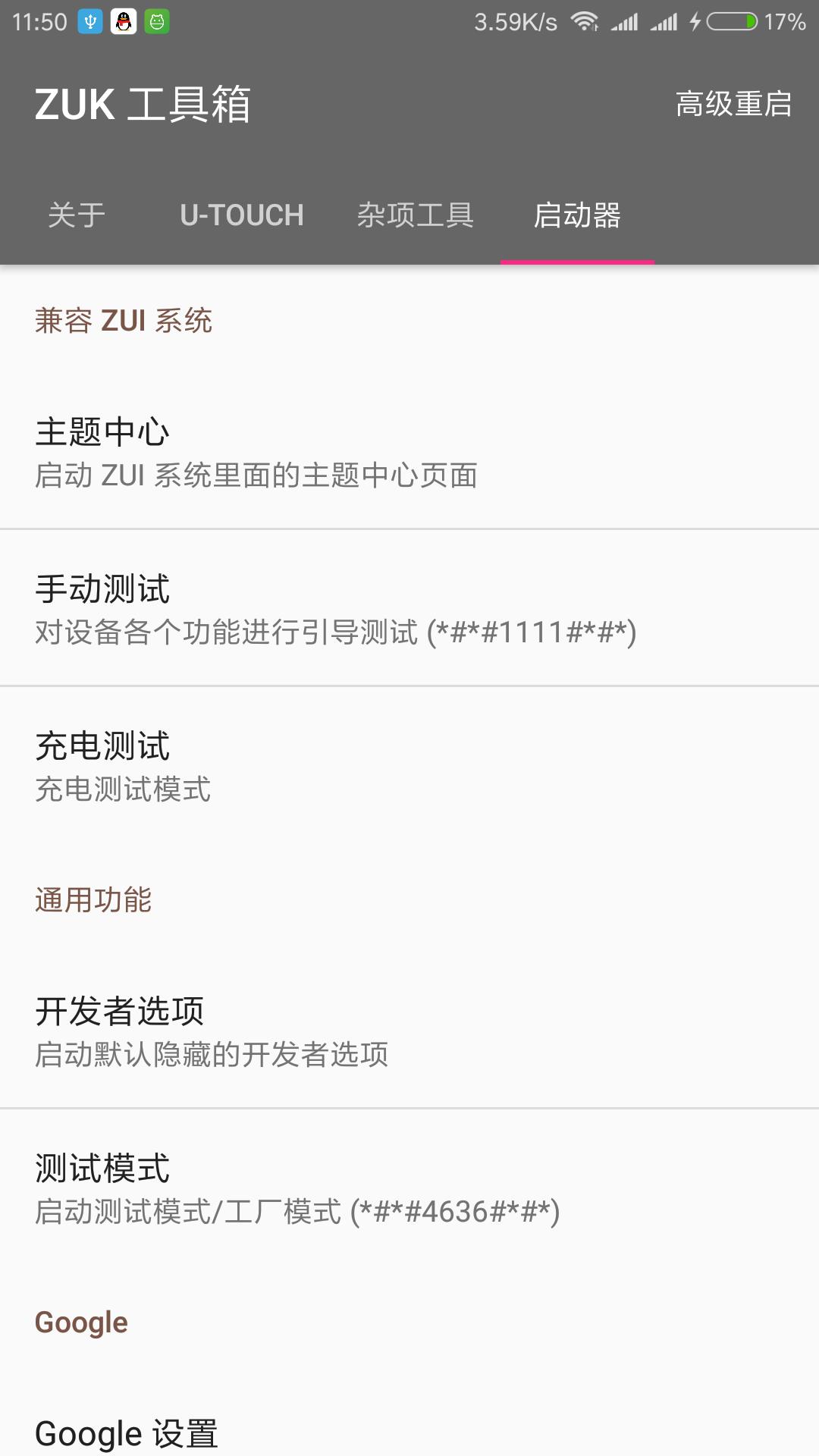【资源分享】Next ZUK - ZUK工具箱-爱小助