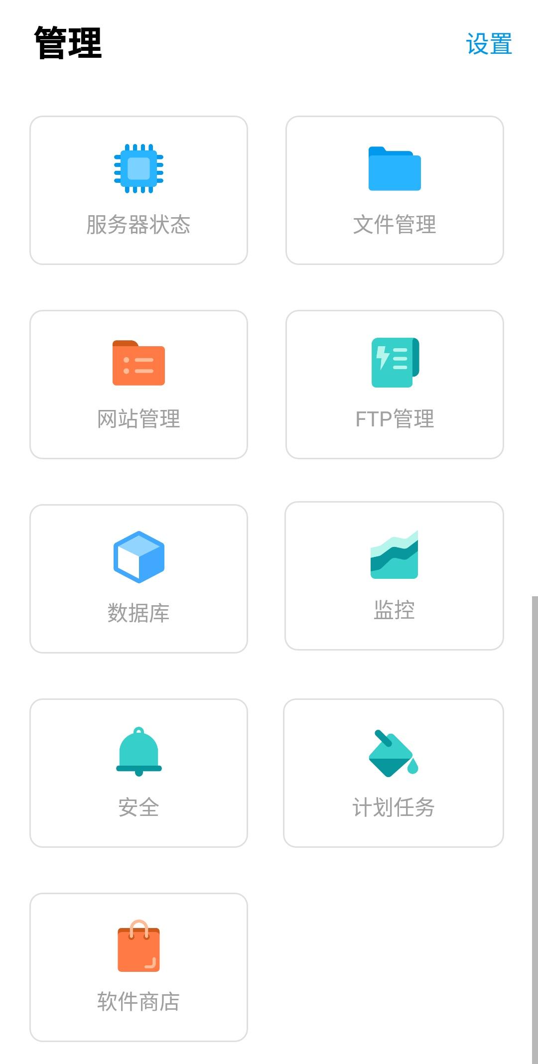 【原创工具】宝塔助手手机端App1.0测试版