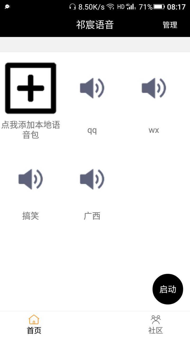 【原创开发】祁宸语音  掌控你的语音包