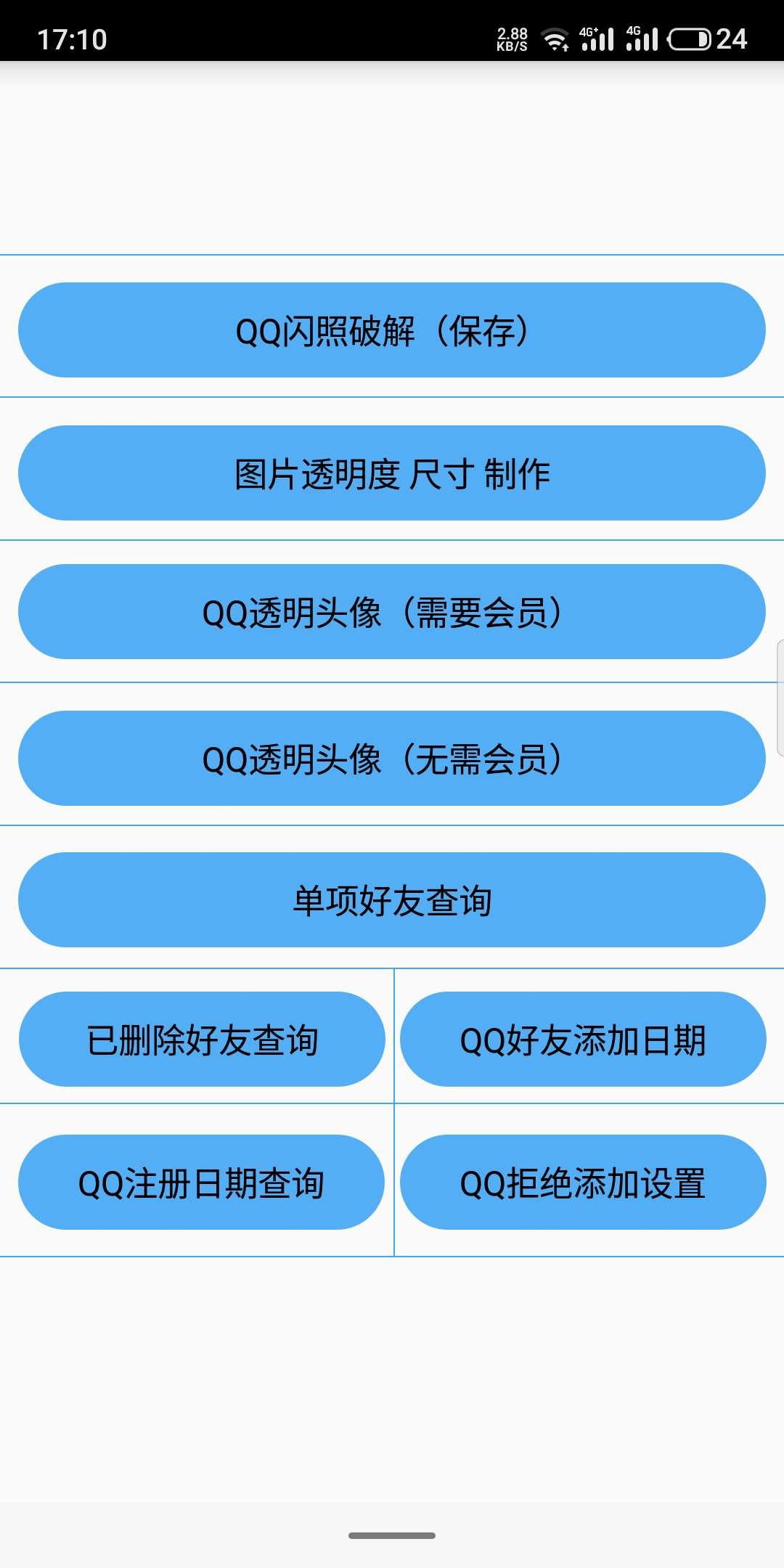 【分享】布偶必备工具V5.7 ( 闪照破解 单项好友 等)