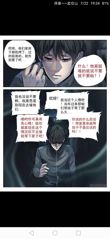 【漫画】八宝山下从第一话更(已完结)