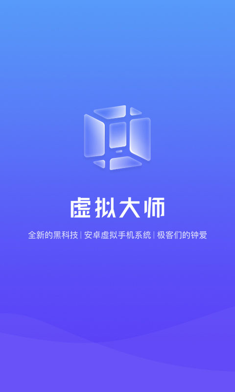 【分享】虚拟大师 1.1.27版本 自带ROOT权限支持辅助脚本